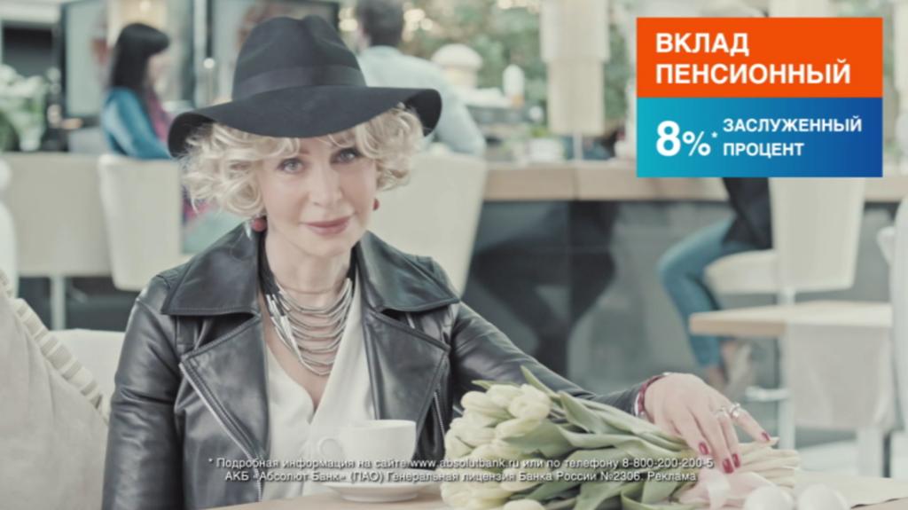 Абсолют банк. Рекламная кампания «Пенсионные Депозиты»