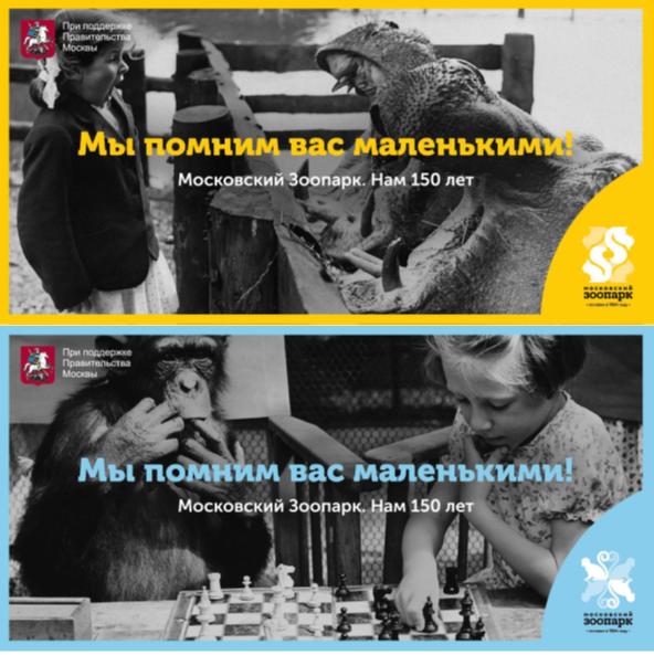 150-летний Юбилей Московского Зоопарка