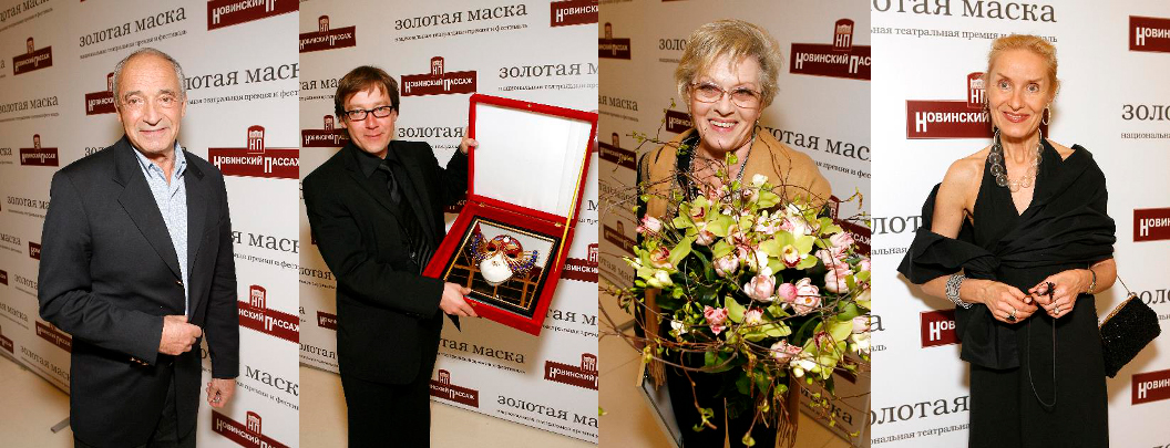 Вручение премии «Золотая Маска» и прием в честь лауреатов