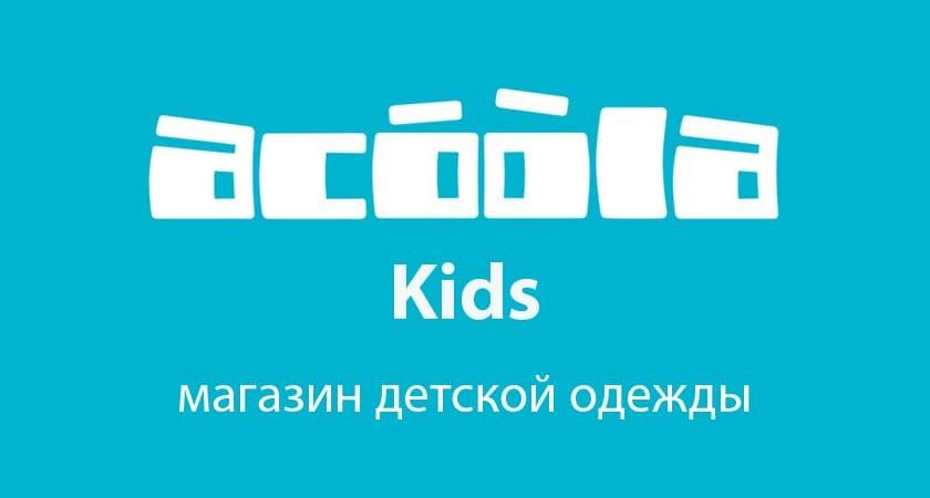 Acoola — Корпоративный фильм