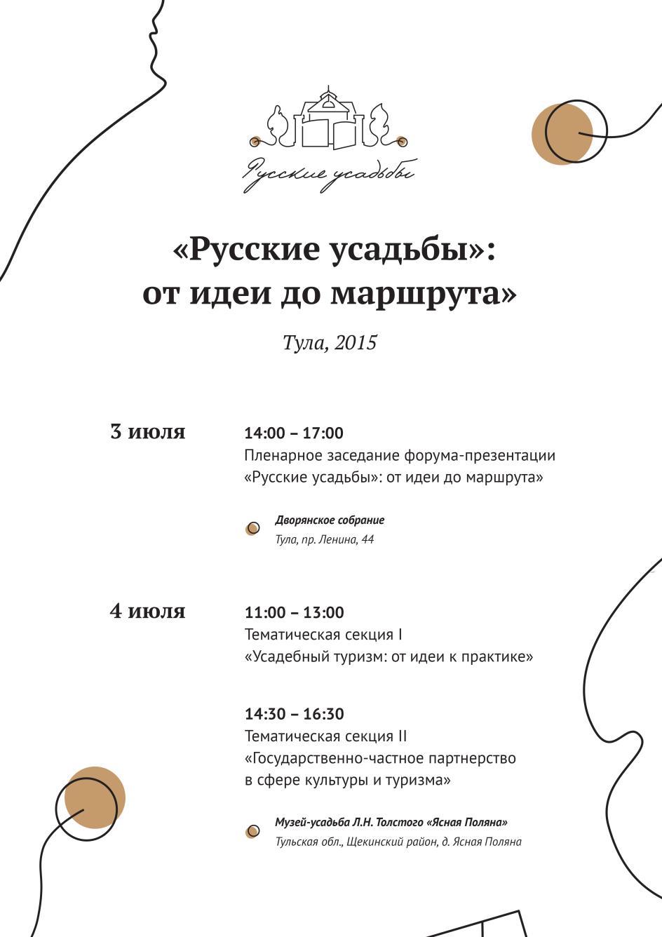 Министерство Культуры РФ создание визуальной концепции проекта «Русские Усадьбы»