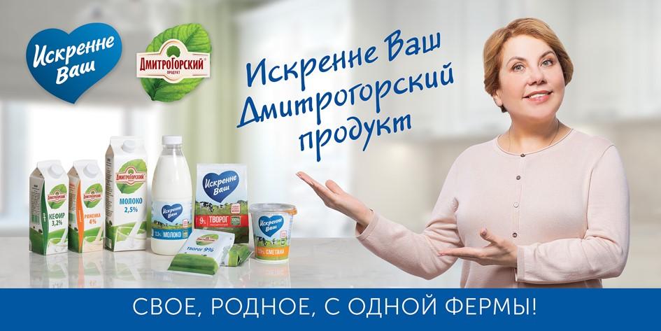 Искренне Ваш. Дмитрогорский продукт