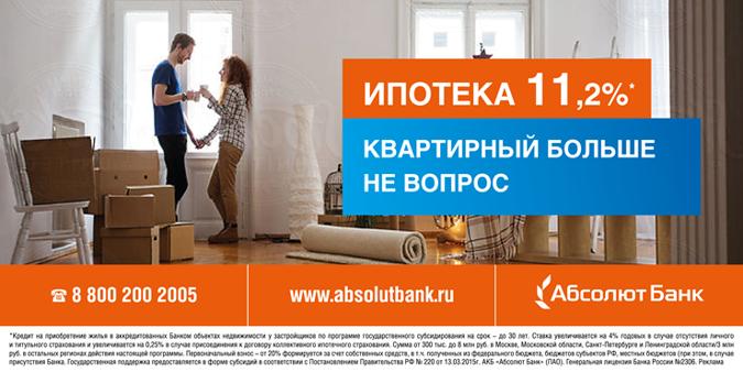 Абсолют банк. Ипотека и депозиты.