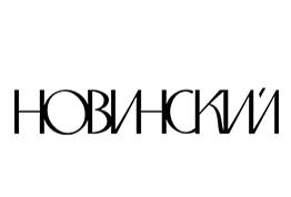 Новинский