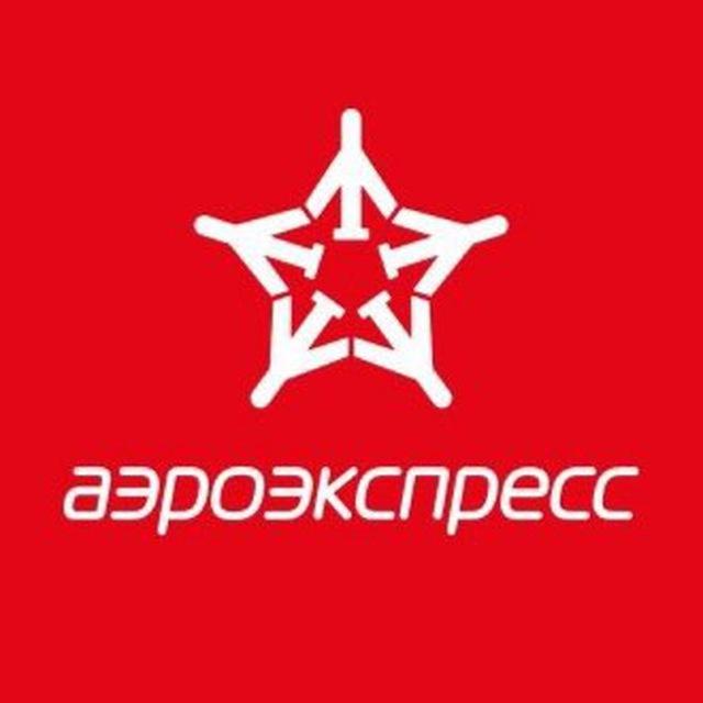 Аэроэкспресс